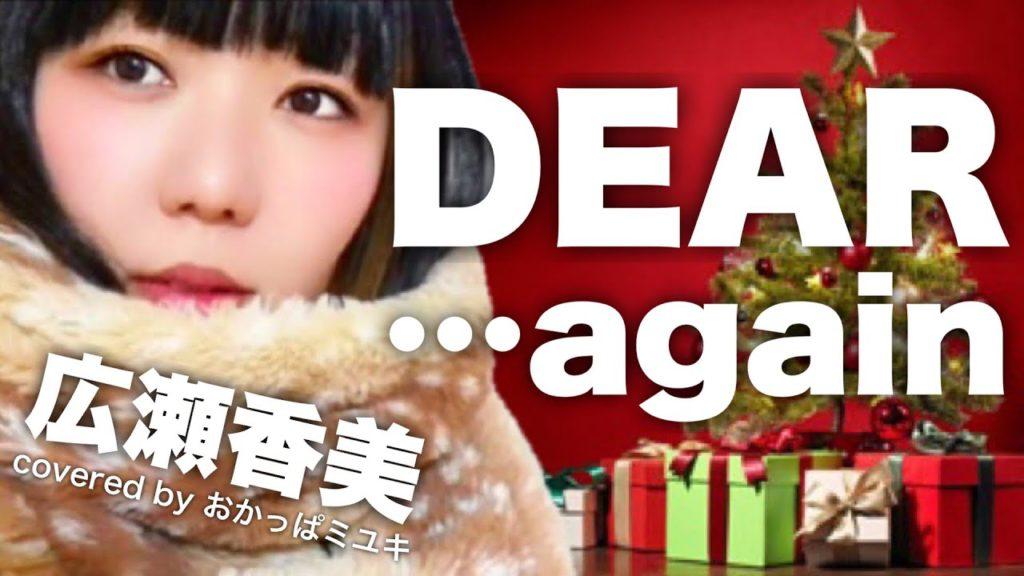おかっぱミユキさんの歌ってみた動画「Dear...again」のサムネイル画像