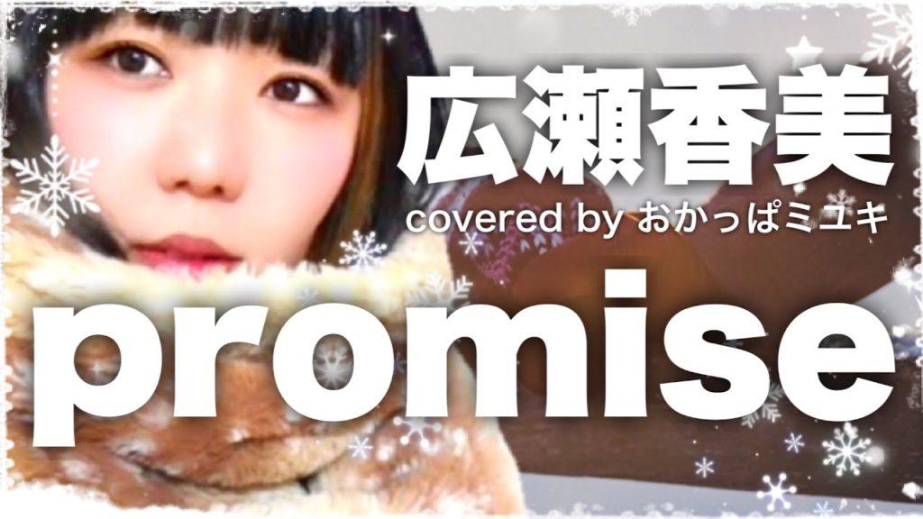 おかっぱミユキさんの歌ってみた動画「promise」のサムネイル画像