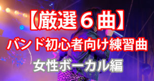 【厳選】バンド初心者におすすめの曲6選!!女性ボーカルでご紹介!