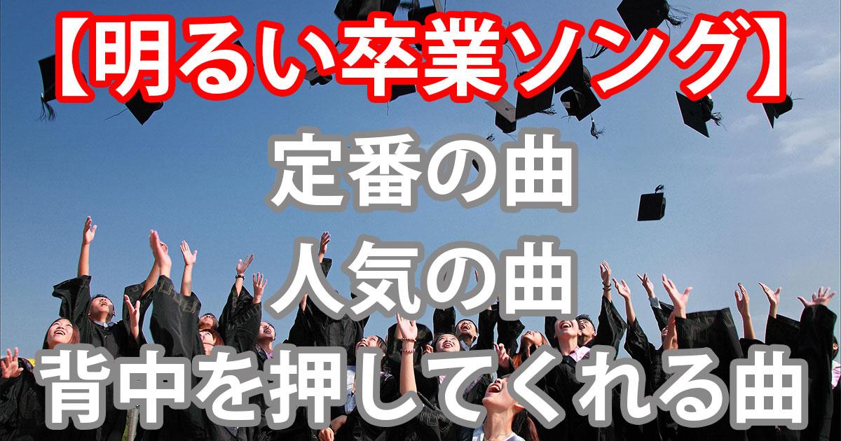 ソング 2021 卒業