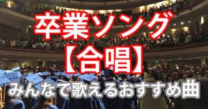 卒業式や送別会での合唱におすすめの卒業ソングを紹介したブログのサムネイル画像