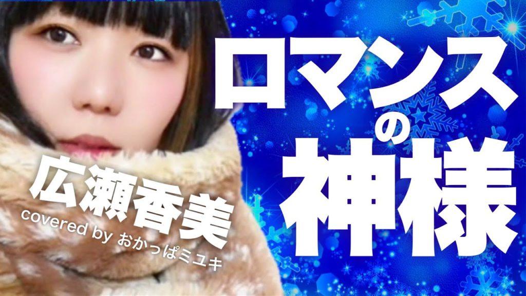 おかっぱミユキさんの歌ってみた動画「ロマンスの神様」のサムネイル画像