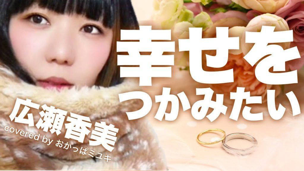 おかっぱミユキさんの歌ってみた動画「幸せをつかみたい」のサムネイル画像