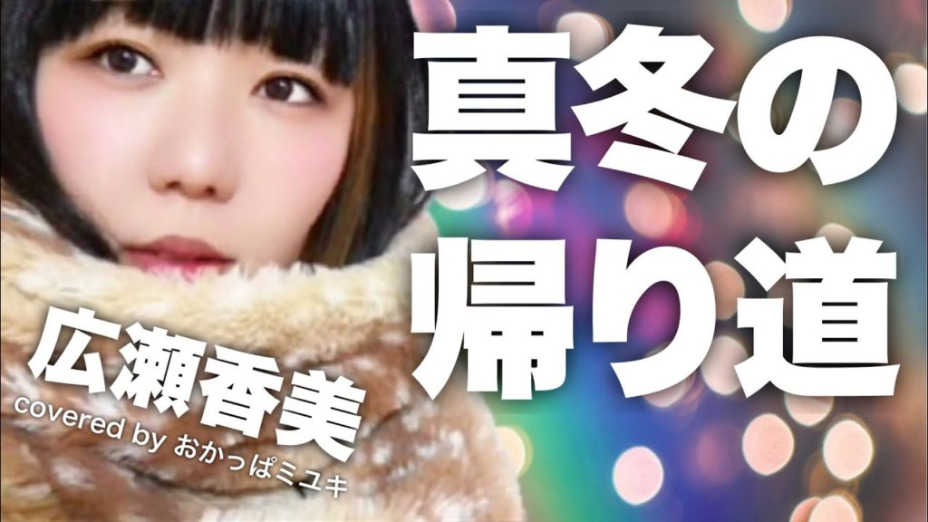 おかっぱミユキさんの歌ってみた動画「真冬の帰り道」のサムネイル画像