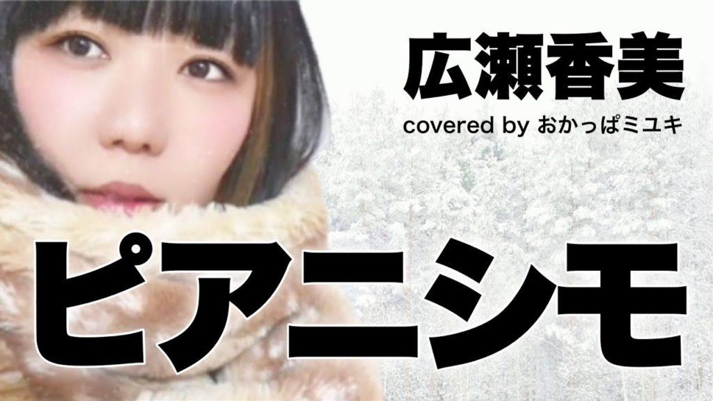おかっぱミユキさんの歌ってみた動画「ピアニシモ」のサムネイル画像