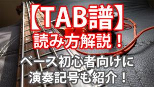 ベースTAB譜の読み方と定番の演奏記号を初心者向けに解説したブログのサムネイル画像