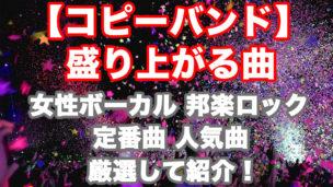 【コピーバンドで盛り上がる曲】女性ボーカル邦楽ロックから厳選紹介!