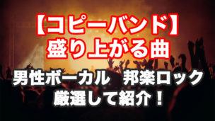【コピーバンドで盛り上がる曲】男性ボーカル邦楽ロックから厳選紹介!