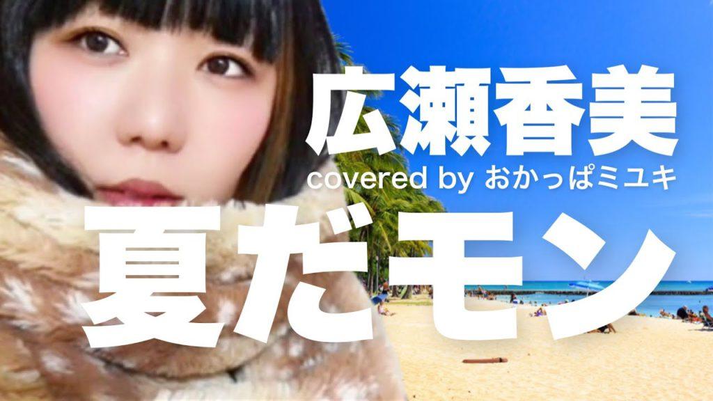 おかっぱミユキさんの歌ってみた動画「夏だモン」のサムネイル画像