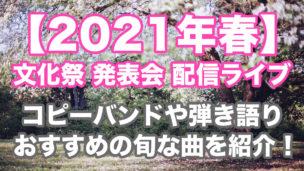 【2021年春】文化祭などのコピーバンドや弾き語りにおすすめの曲紹介!