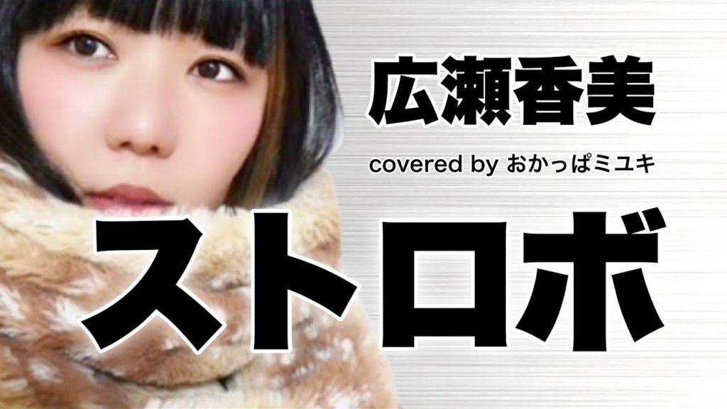 おかっぱミユキさんの歌ってみた動画「ストロボ」のサムネイル画像