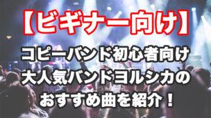 【コピーバンド初心者向け】大人気バンドヨルシカのおすすめ曲を紹介!