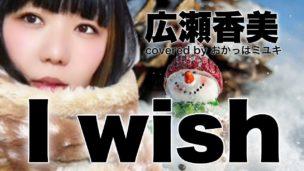 おかっぱミユキさんの歌ってみた動画「I wish」のサムネイル画像