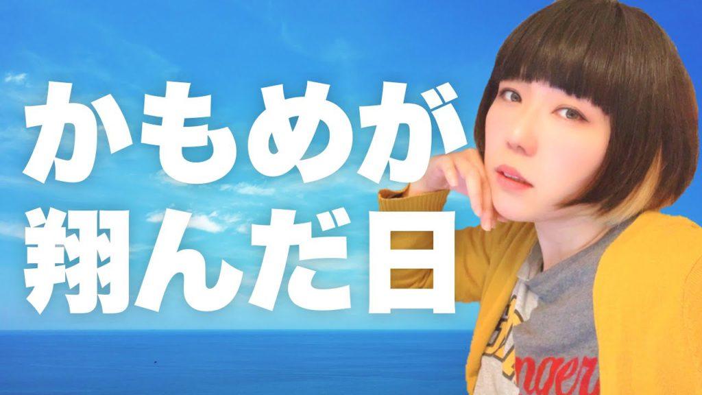 渡辺真知子「かもめが翔んだ日」covered by おかっぱミユキ【動画公開情報】