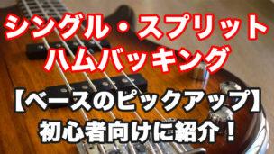 ベースのピックアップ|シングル・スプリット・ハムを初心者向けに紹介!!