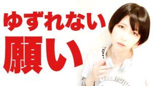 「ゆずれない願い」田村直美|魔法騎士レイアースOP曲 covered by おかっぱミユキ【動画公開情報】