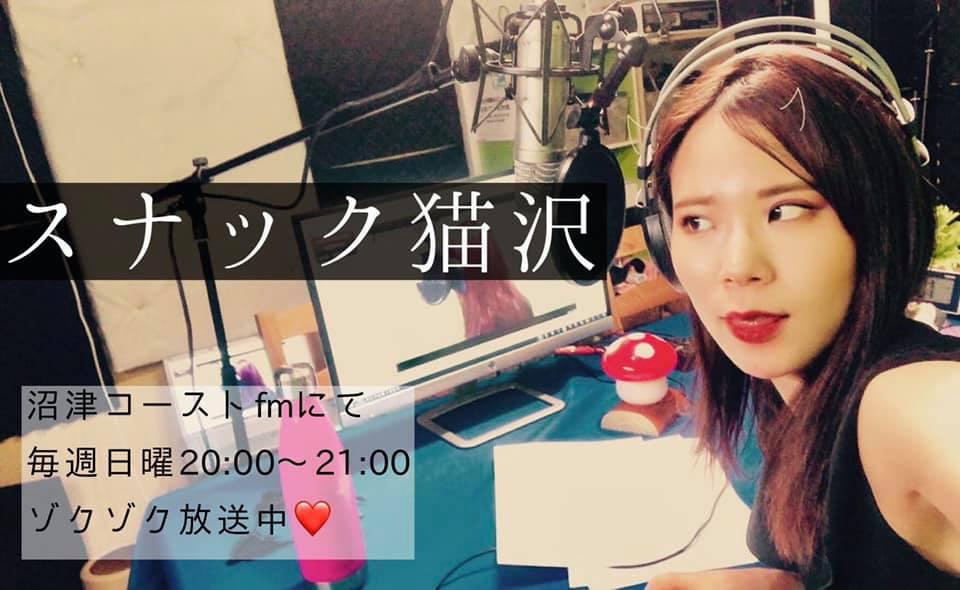 沼津コーストFM「スナック猫沢」【ラジオオンエア情報】