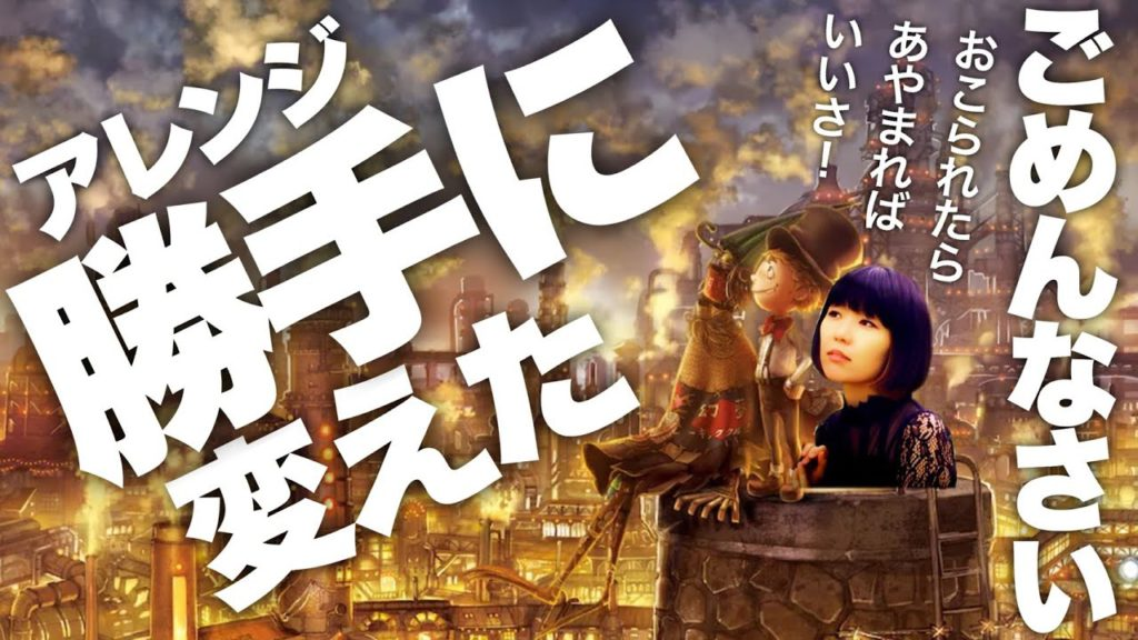 映画「えんとつ町のプペル」主題歌 covered by おかっぱミユキ