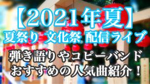 【2021年夏】夏祭り/文化祭の弾き語りコピーバンドおすすめ人気曲紹介!