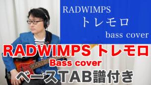 【トレモロ ベースTAB】ベースカバー 弾いてみた RADWIMPS ラッドウィンプス / YouTube動画更新情報