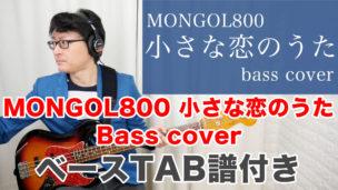 【小さな恋のうた ベースTAB】ベースカバー 弾いてみた 初心者向け タブ譜あり MONGOL800 モンゴル800 / YouTube動画更新情報