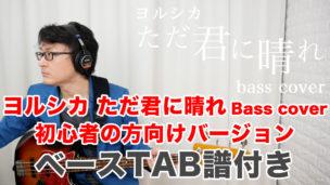 【ただ君に晴れ ベースTAB】ベースカバー 弾いてみた 初心者向け タブ譜あり ヨルシカ / YouTube動画更新情報