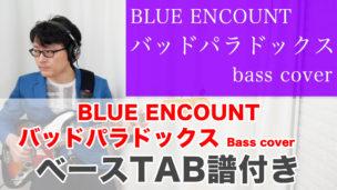 【バッドパラドックス ベースTAB】ベースカバー 弾いてみた 初心者向け タブ譜あり BLUE ENCOUNT ブルー エンカウント ブルエン / YouTube動画更新情報