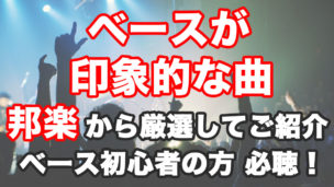 【ベースが印象的な曲】邦楽から厳選してご紹介!ベース初心者の方必聴!!