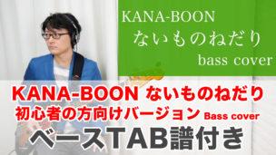 【ないものねだり ベースTAB】ベースカバー 弾いてみた 初心者向け タブ譜あり KANA-BOON カナブーン / YouTube動画更新情報