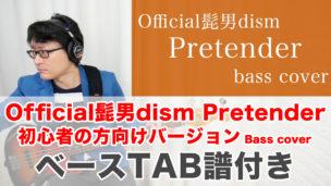 【Pretender ベースTAB】ベースカバー 弾いてみた 初心者向け タブ譜あり Official髭男dism / YouTube動画更新情報