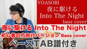 【夜に駆ける Into The Night ベースTAB】ベースカバー 弾いてみた 初心者向け タブ譜あり YOASOBI / YouTube動画更新情報