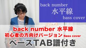 【水平線 ベースTAB】ベースカバー 弾いてみた 初心者向け タブ譜あり back number バックナンバー / YouTube動画更新情報