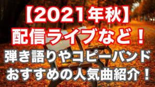 【2021年秋】弾き語りやコピーバンドにおすすめの人気曲を厳選紹介!!