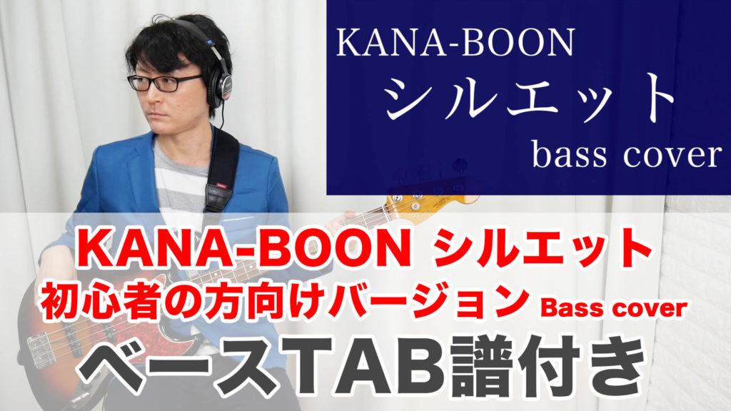 【シルエット ベースTAB】ベースカバー 弾いてみた 初心者向け タブ譜あり KANA-BOON カナブーン / YouTube動画更新情報